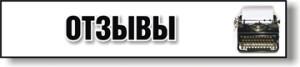 BOOKS-OTZYVY-WEB