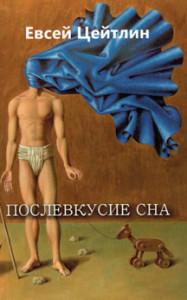 Yevsey Tseytlin Book 23-3 Horiz