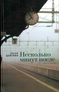 Yevsey Tseytlin Book 26-3 Horiz