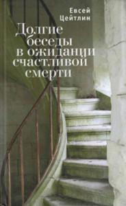 Yevsey Tseytlin Book 6-3 Horiz